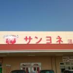 愛知県にあるすごいスーパー「サンヨネ」蒲郡店