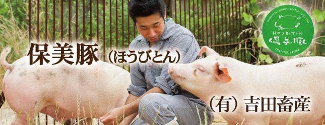 yoshida-farm